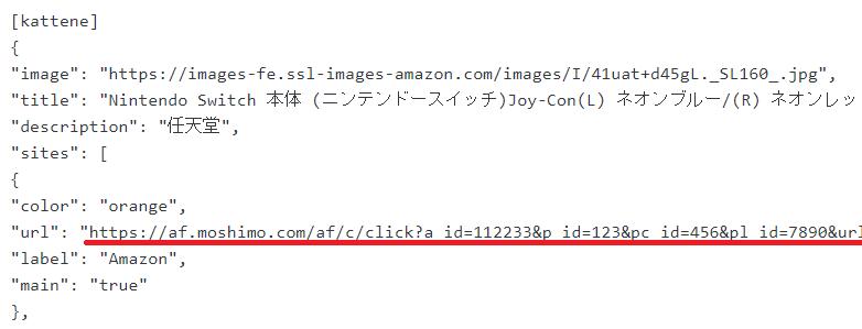 カッテネの使い方Amazonのリンク作成12