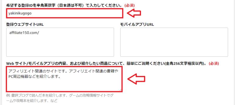 Amazonアソシエイト登録手順と注意点5