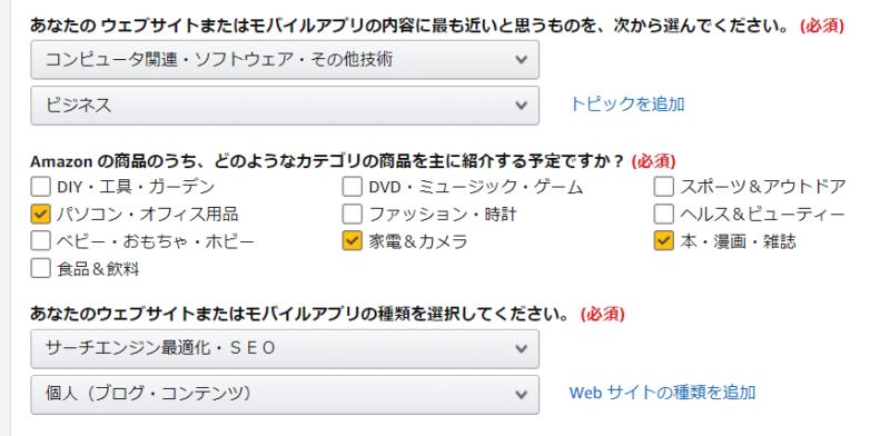 Amazonアソシエイト登録手順と注意点6
