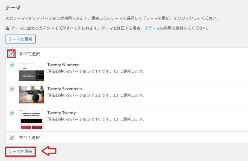 WordPress更新テーマ