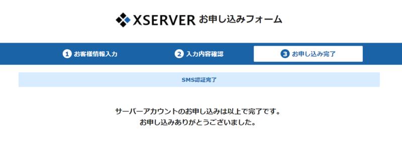エックスサーバーWordPressクイックスタートの手順と流れ11