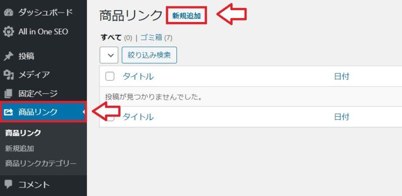 Qoo10の商品リンクをRinkerで作成する手順1