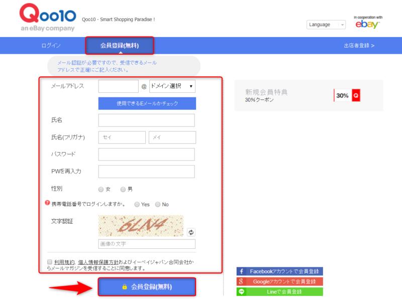 Qoo10無料会員登録の流れ1