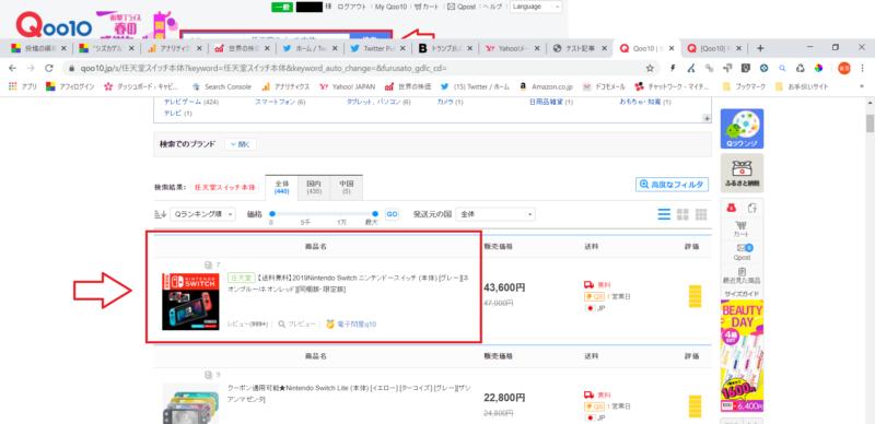 Qoo10でのリンク作成手順2