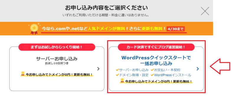 エックスサーバーWordPressクイックスタートの手順と流れ2