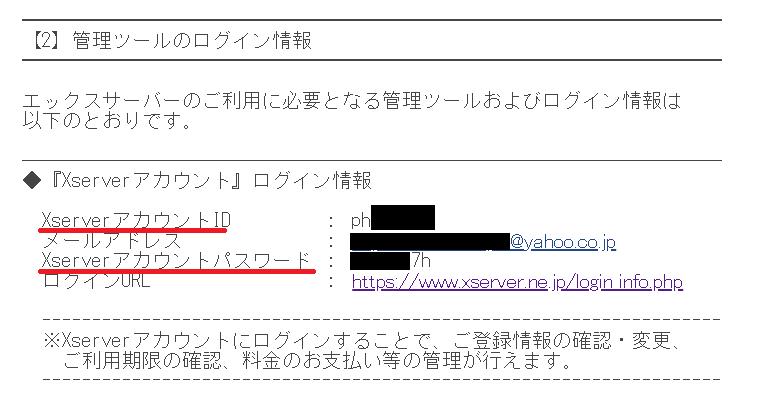 エックスサーバーアカウントログイン情報