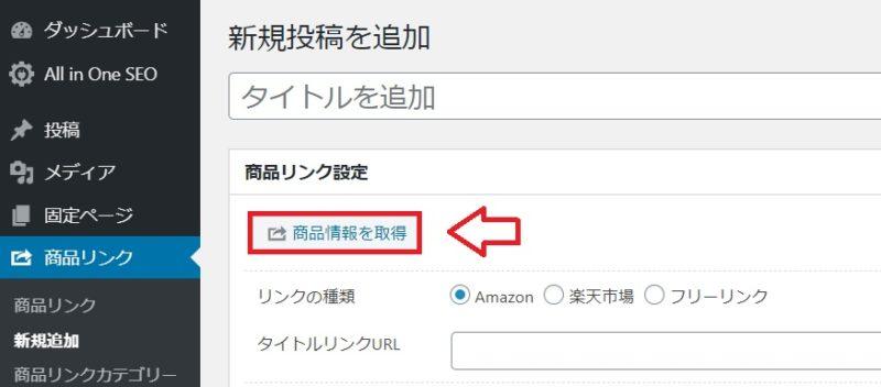 Qoo10の商品リンクをRinkerで作成する手順2