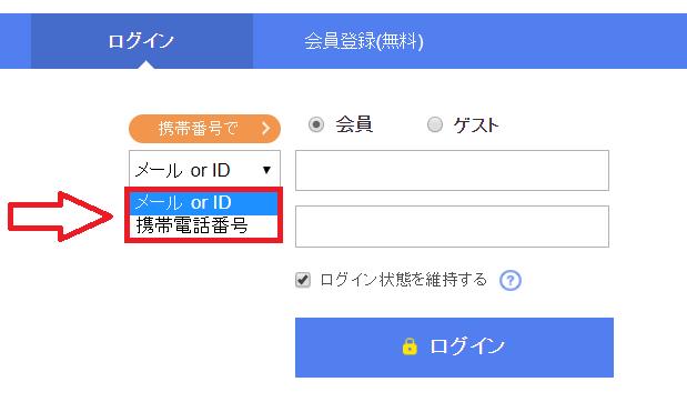 Qoo10無料会員登録の流れ5
