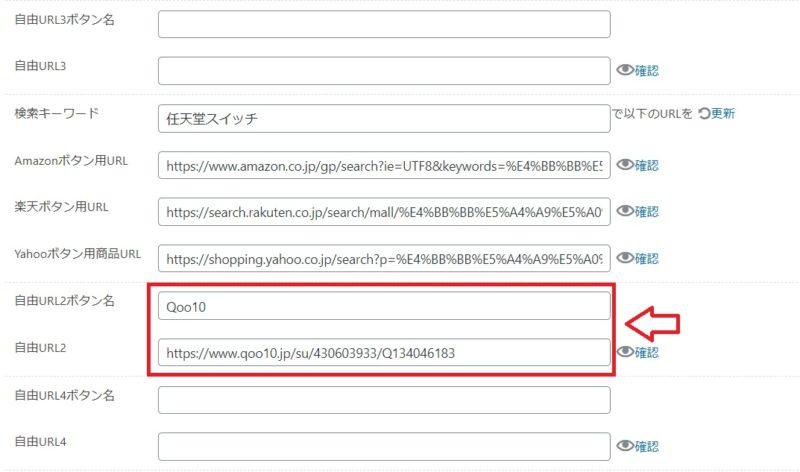 Qoo10の商品リンクをRinkerで作成する手順5