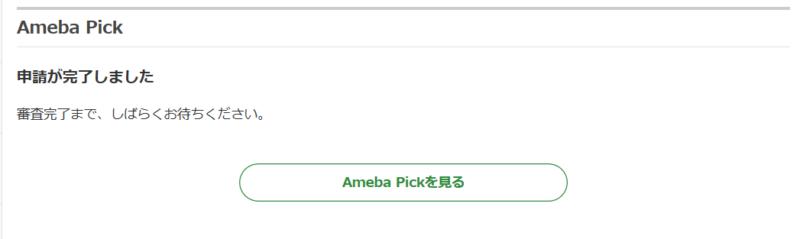 Amebapick始める手順6