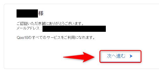 Qoo10無料会員登録の流れ4