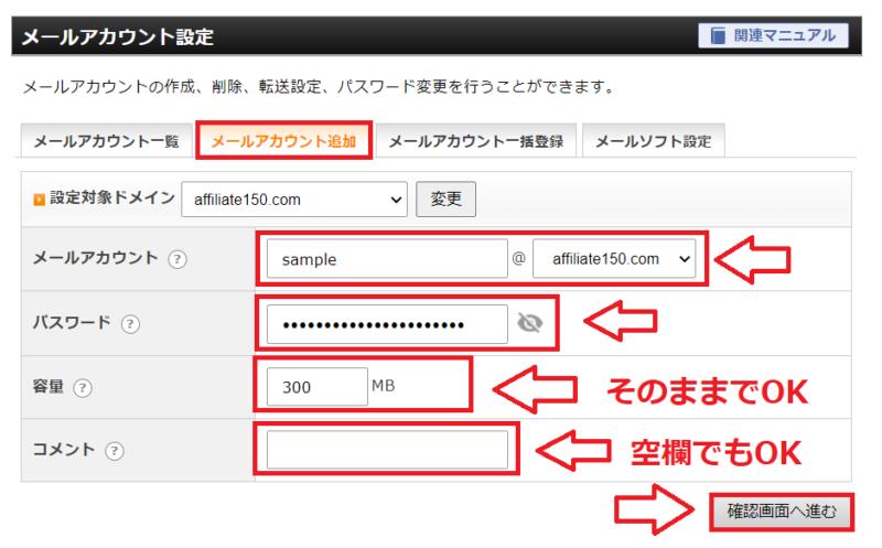 エックスサーバーメールアカウント作成方法4