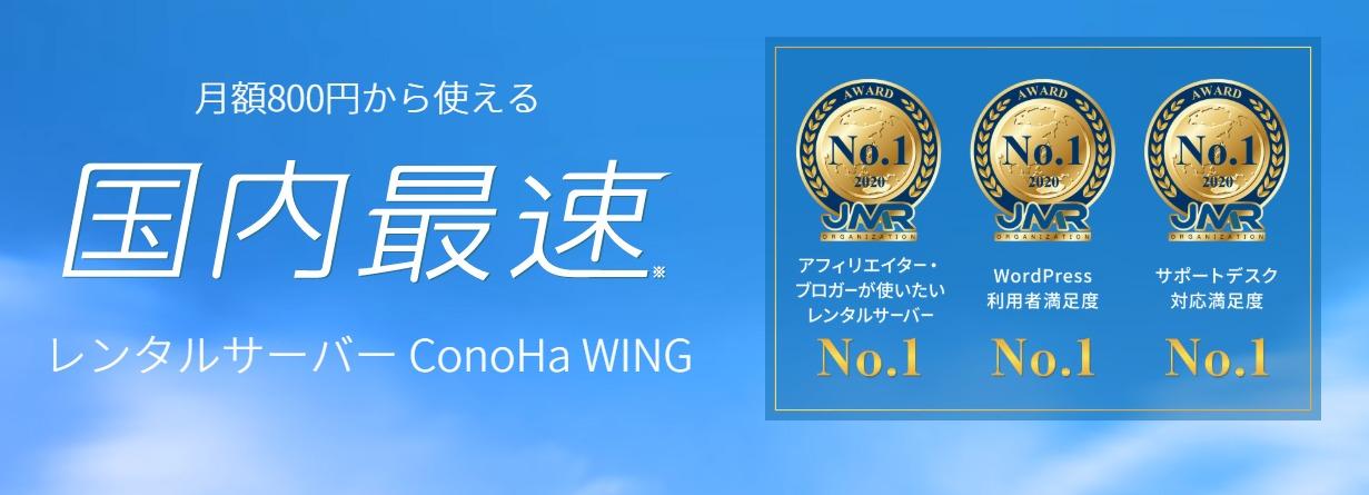 ConoHa WingのかんたんセットアップでWordPressを始める全手順