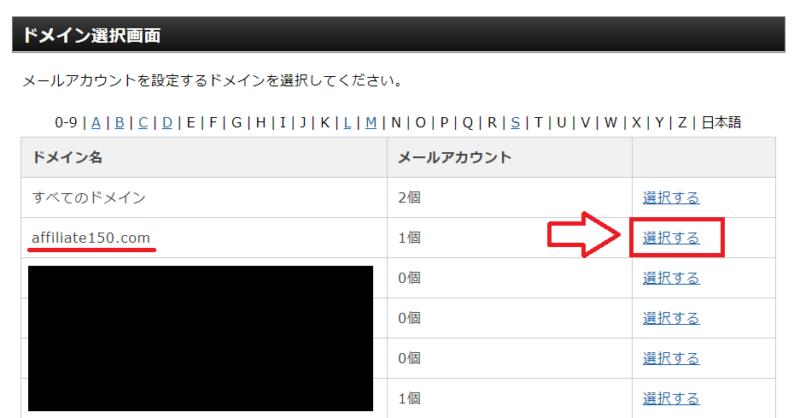 エックスサーバーメールアカウント作成方法3
