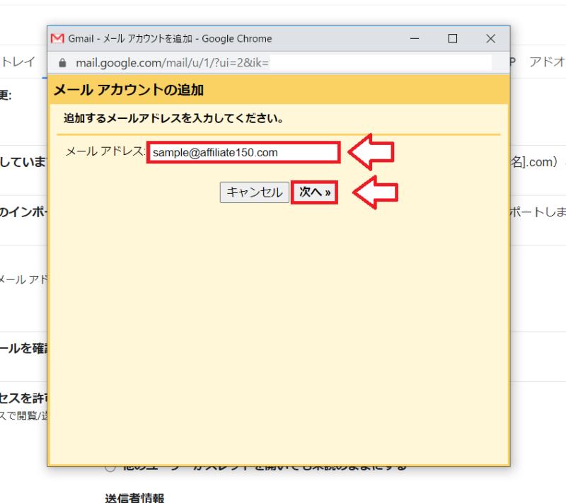 エックスサーバーメールをGメールにインポートする手順3