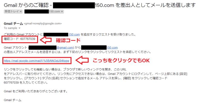 エックスサーバーメールをGメールにインポートする手順12
