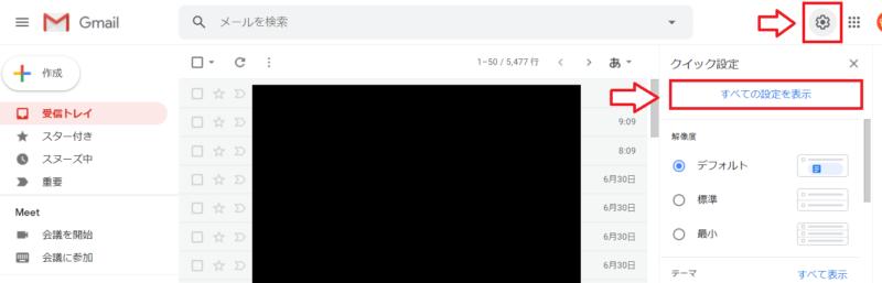 エックスサーバーメールをGメールにインポートする手順1
