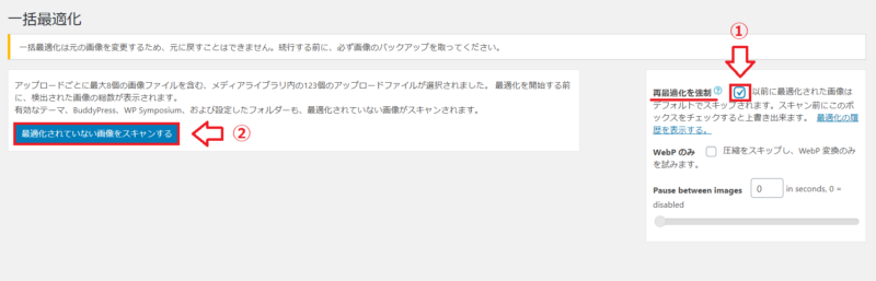 WebPへの変換手順12