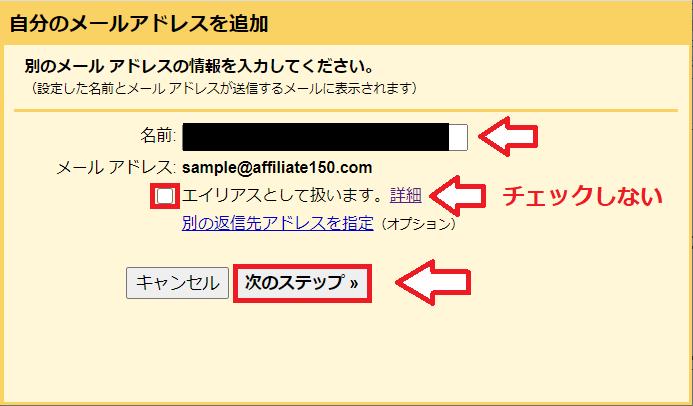 エックスサーバーメールをGメールにインポートする手順9