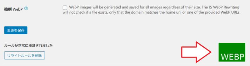 WebPへの変換完了