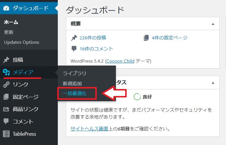 WebPへの変換手順1