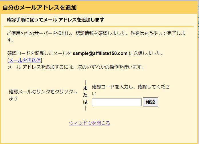 エックスサーバーメールをGメールにインポートする手順14