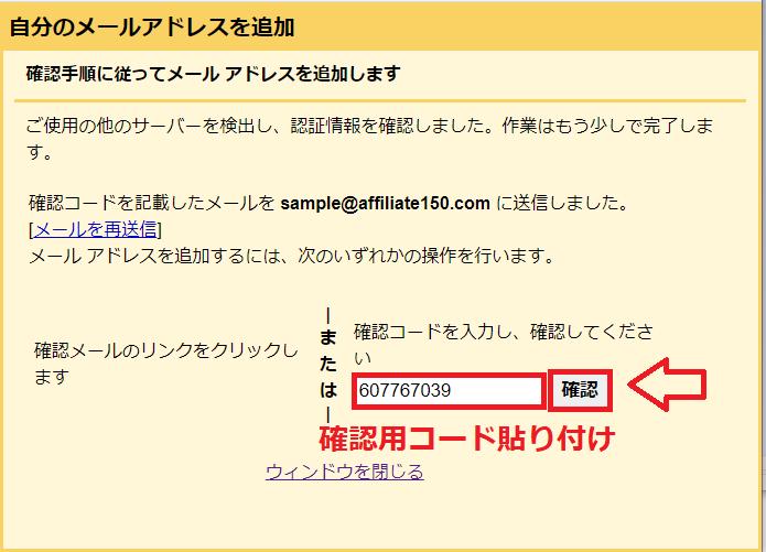 エックスサーバーメールをGメールにインポートする手順13