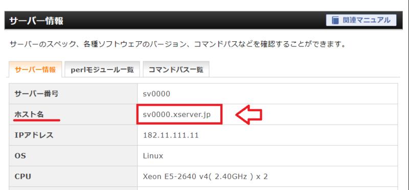 エックスサーバーメールをGメールにインポートする手順6