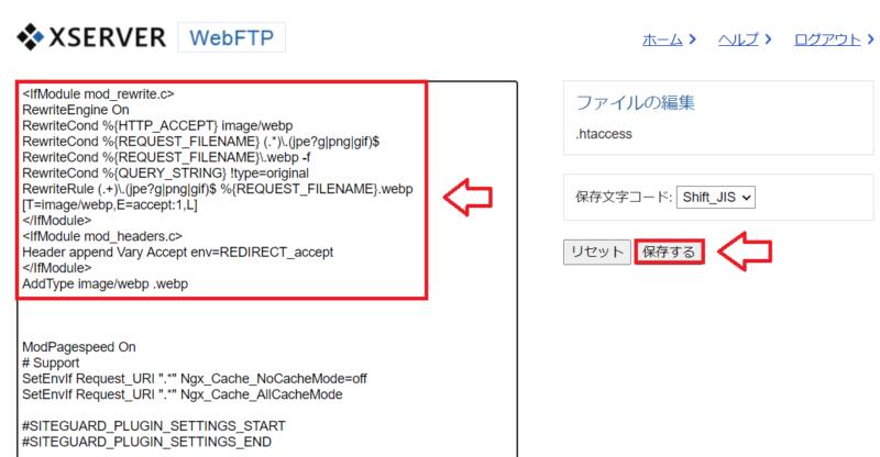 WebPへの変換手順11