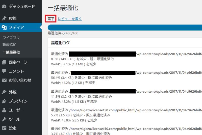 WebPへの変換手順15