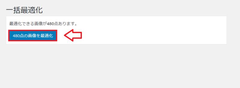 WebPへの変換手順13