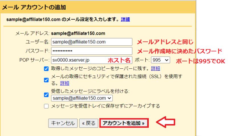 エックスサーバーメールをGメールにインポートする手順7