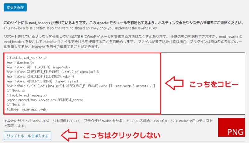 WebPへの変換手順7