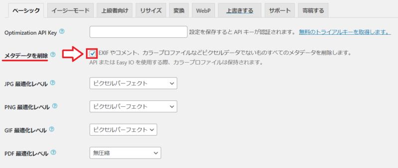 WebPへの変換手順14