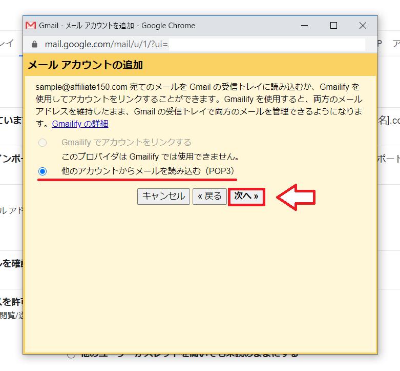 エックスサーバーメールをGメールにインポートする手順4