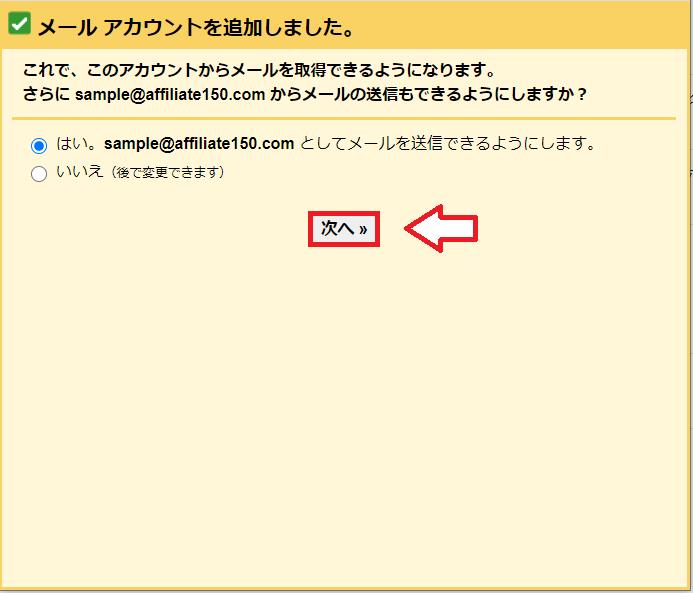 エックスサーバーメールをGメールにインポートする手順8