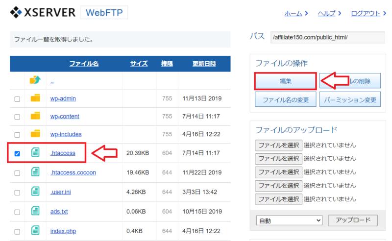 WebPへの変換手順10