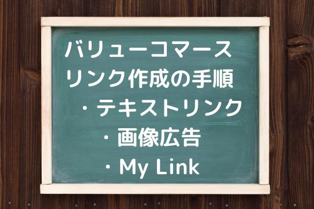 バリューコマース リンク作成の手順 ・テキストリンク ・画像広告 ・My Link