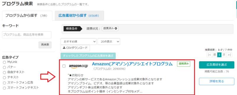 バリューコマースAmazon提携2