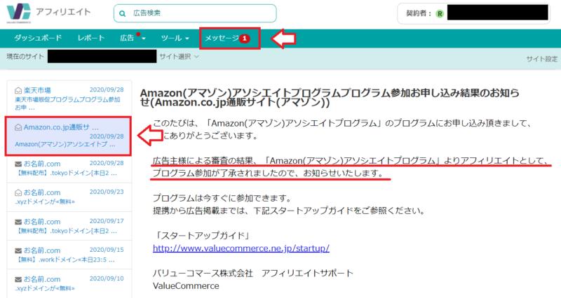 バリューコマースAmazon提携の流れ1
