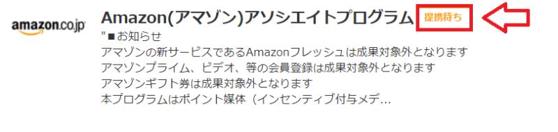 バリューコマースでAmazonと提携する手順4