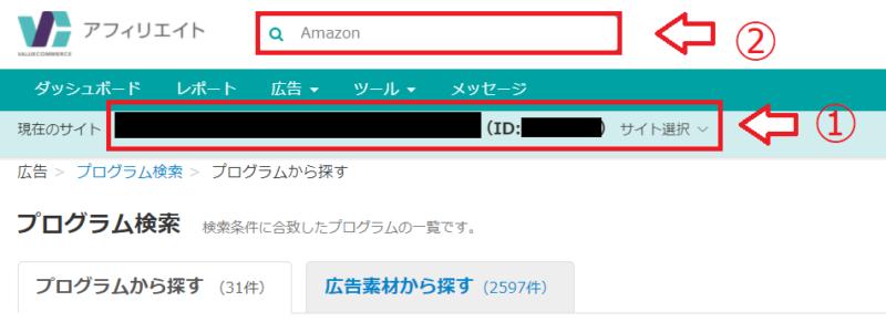 バリューコマースでAmazonと提携する手順1
