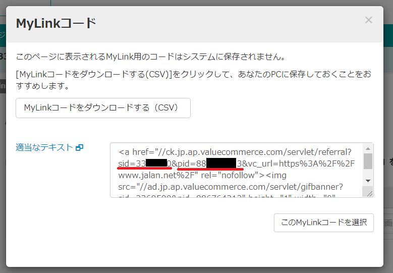 トマレバのユーザーデータ入力設定手順12