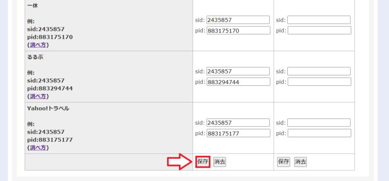 トマレバのユーザーデータ入力設定手順14