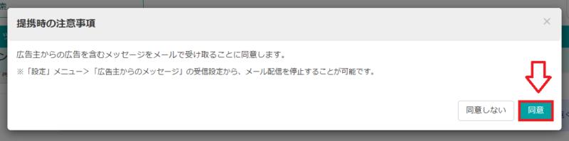 トマレバのユーザーデータ入力設定手順8