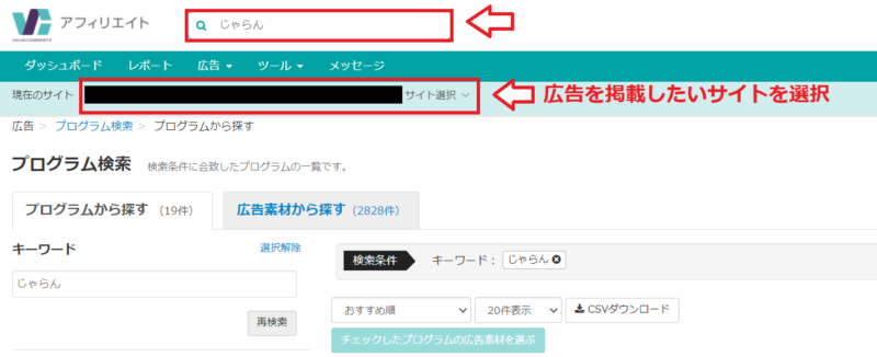 トマレバのユーザーデータ入力設定手順6