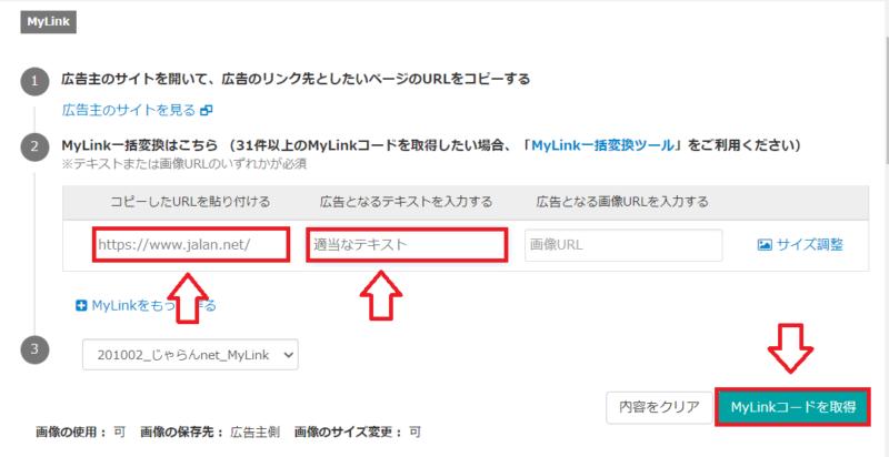トマレバのユーザーデータ入力設定手順11