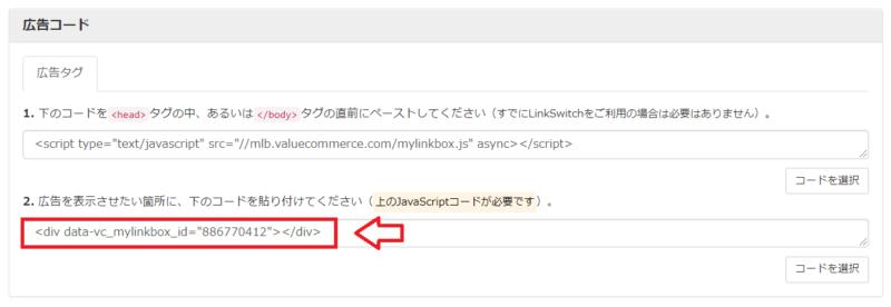 MylinkBoxの設定と使い方18