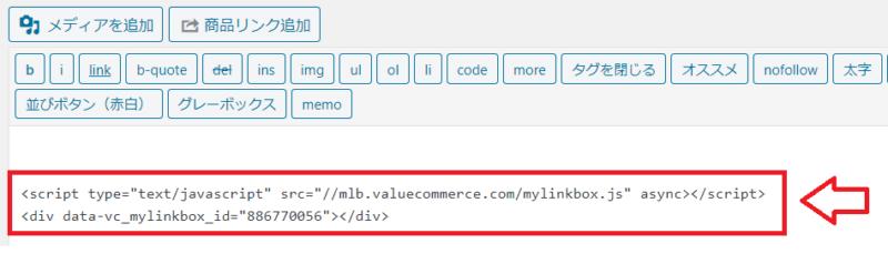 MylinkBoxが表示されない場合の対処方法2