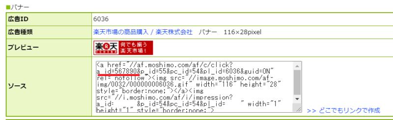 トマレバのユーザーデータ入力設定手順3